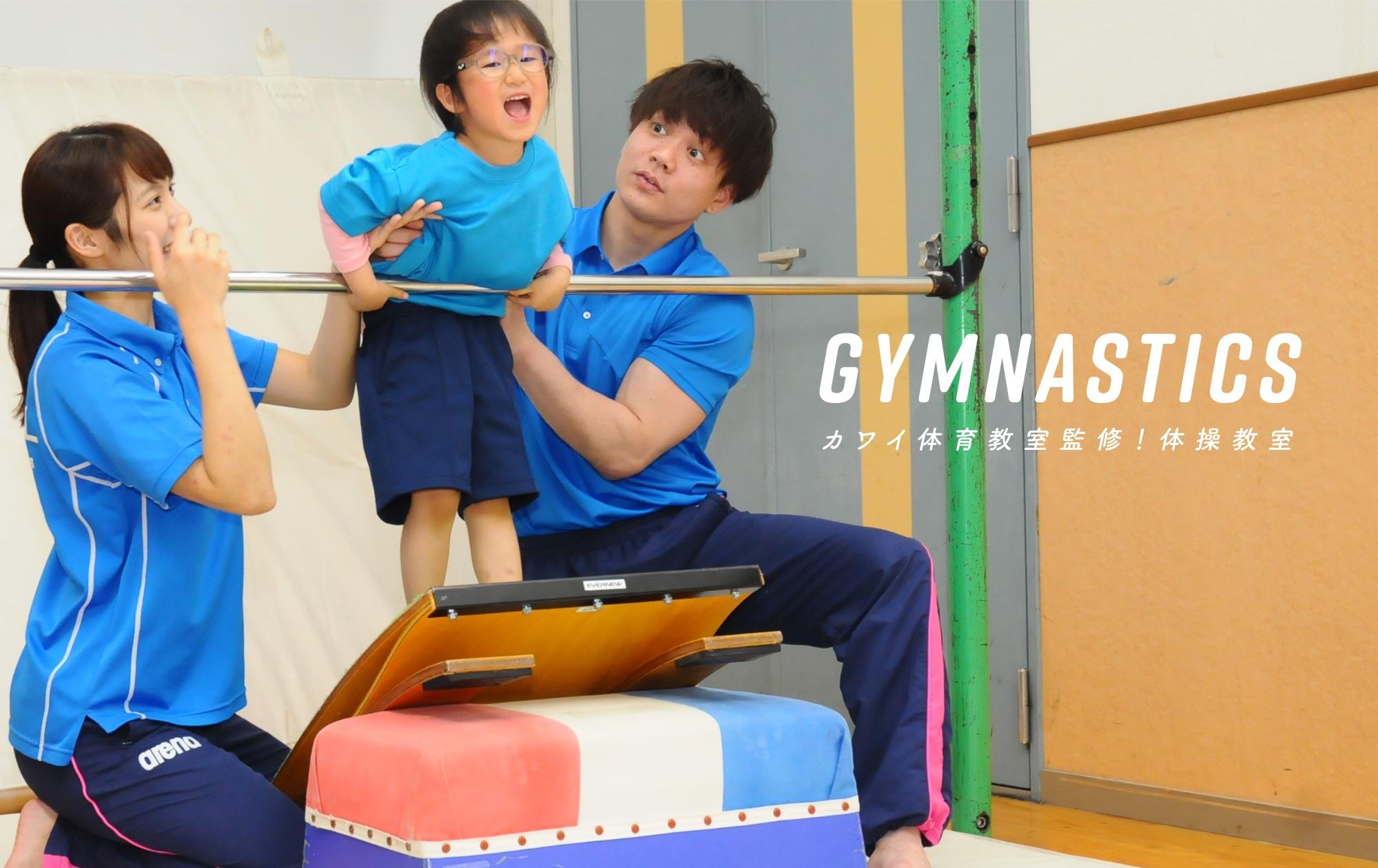 カワイ体育教室監修!体操教室